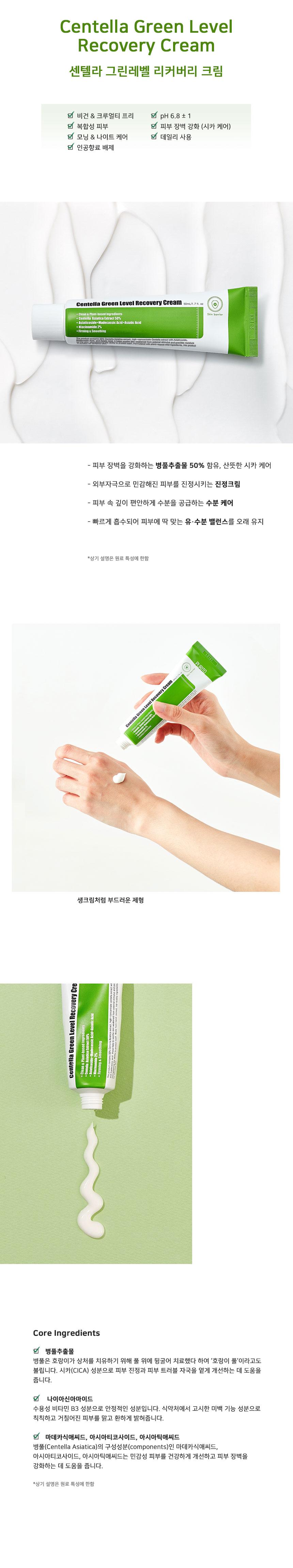 [PURITO] Centella Green Level Recovery Cream 50ml - Riyadh - Saudi Arabia - Cash On Delivery - Kshopina